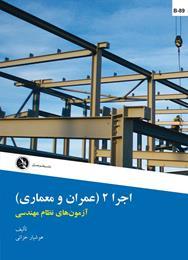 کتابهای نظام مهندسی